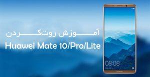 آموزش روتکردن هواوی Mate 10، Mate 10 Pro و Mate 10 Lite
