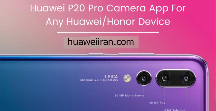 نصب اپلیکیشن دوربین P20 Pro بر روی دستگاه های هواوی